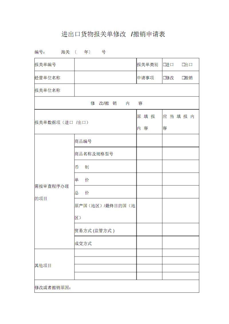 进出口货物报关单修改.pdf