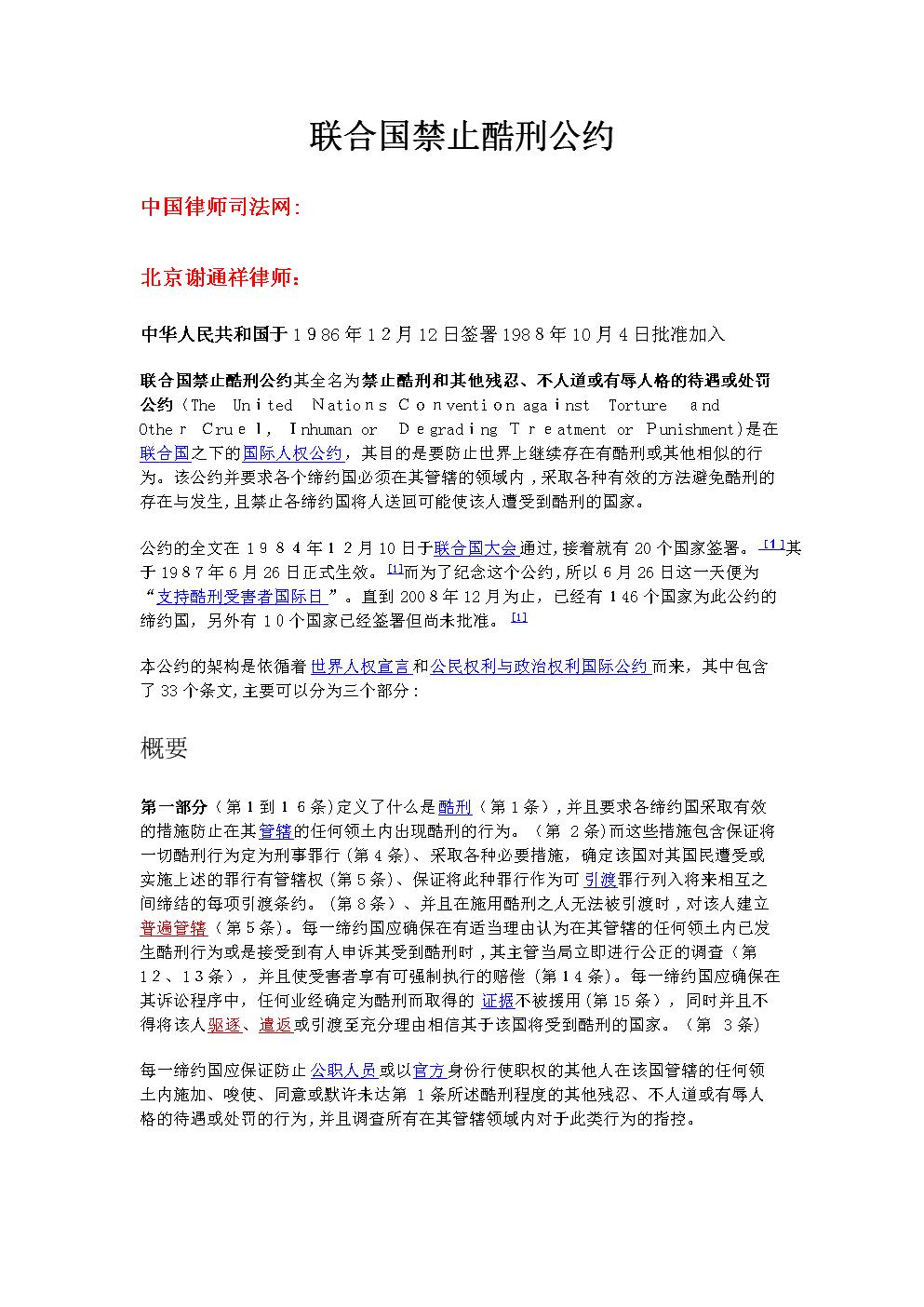 联合国禁止酷刑公约.doc
