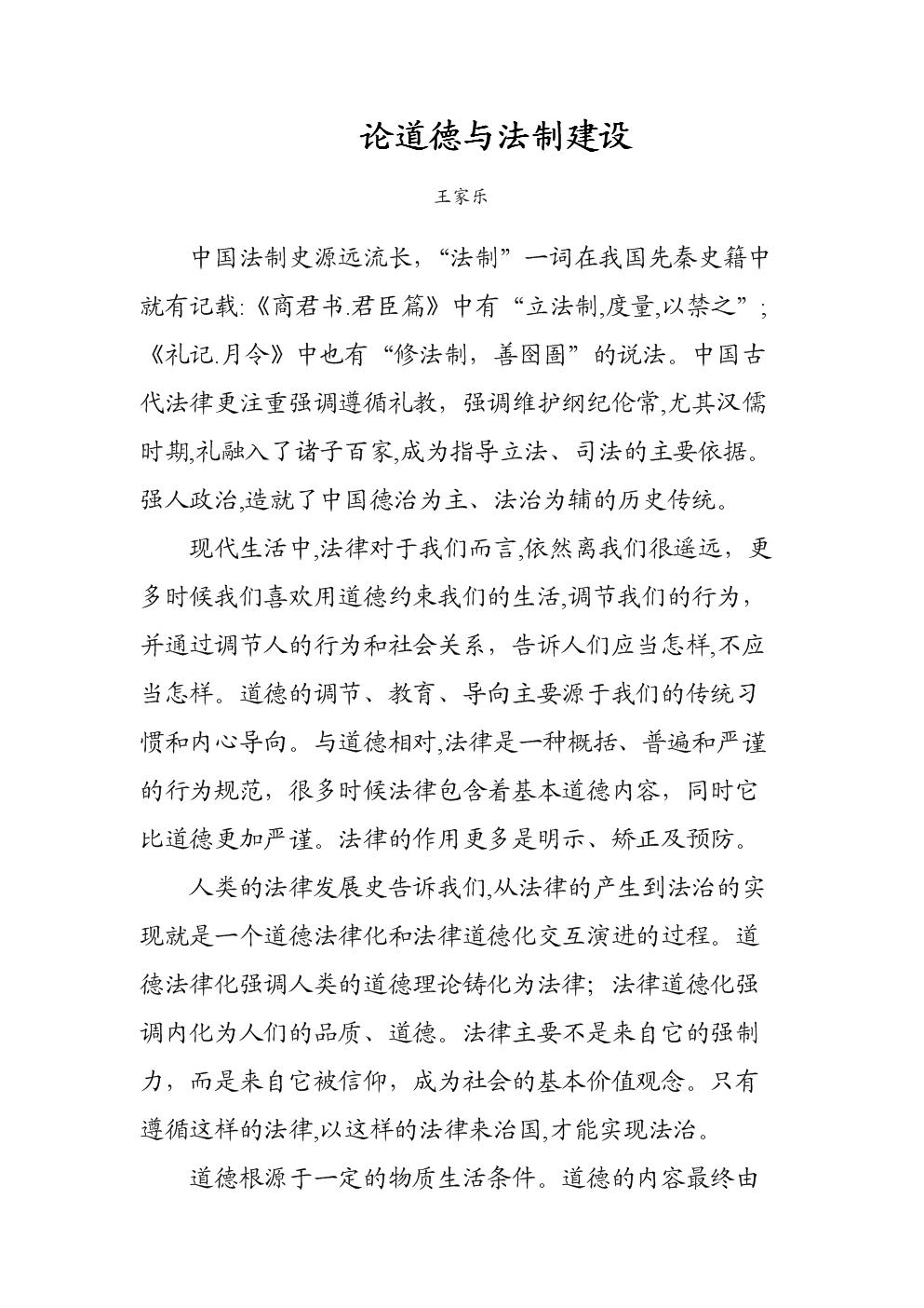 论道德与法制建设.doc