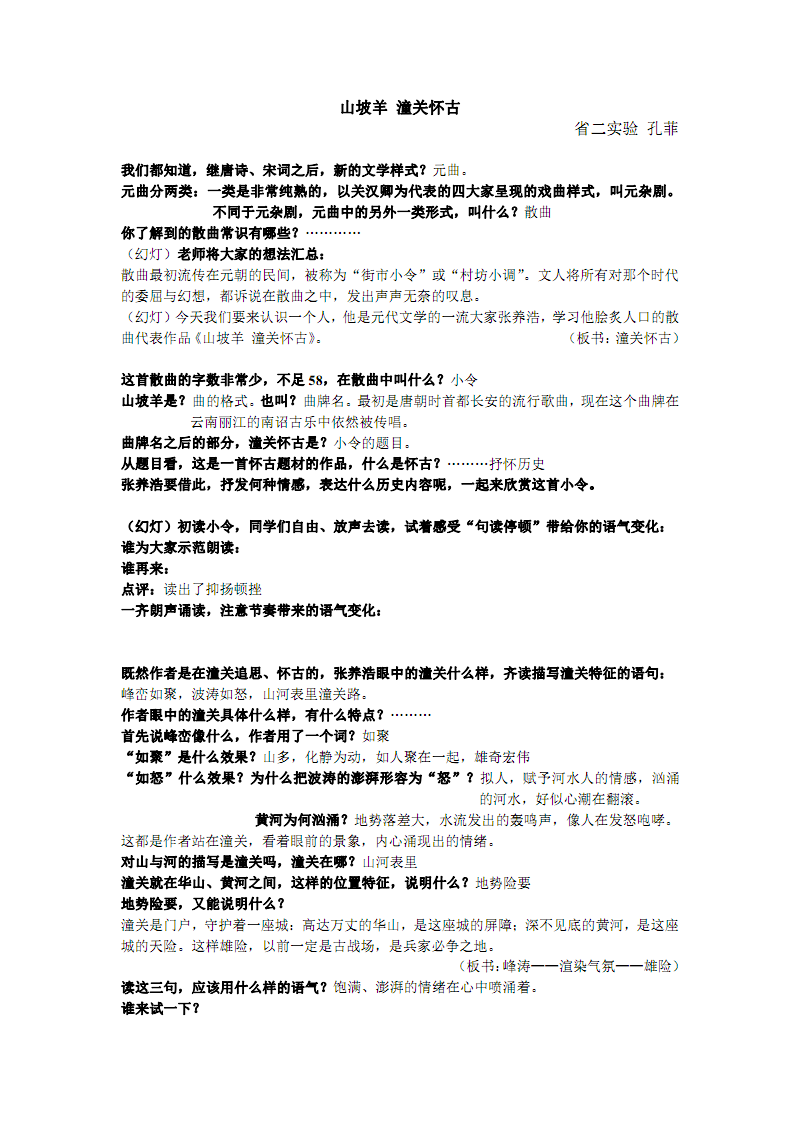 山坡羊潼关怀古二试验孔菲.pdf