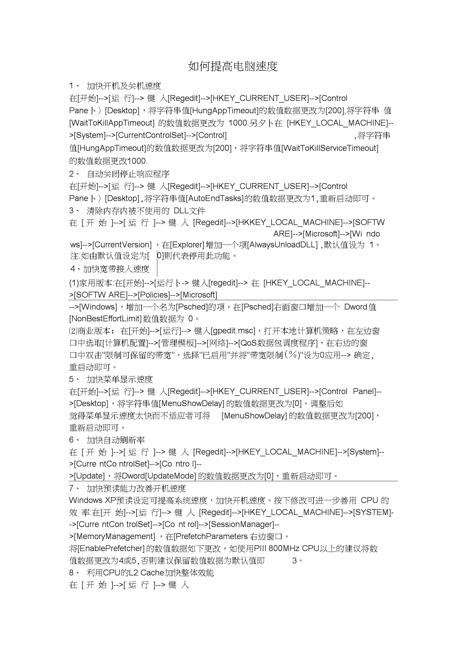 如何提高电脑速度.docx