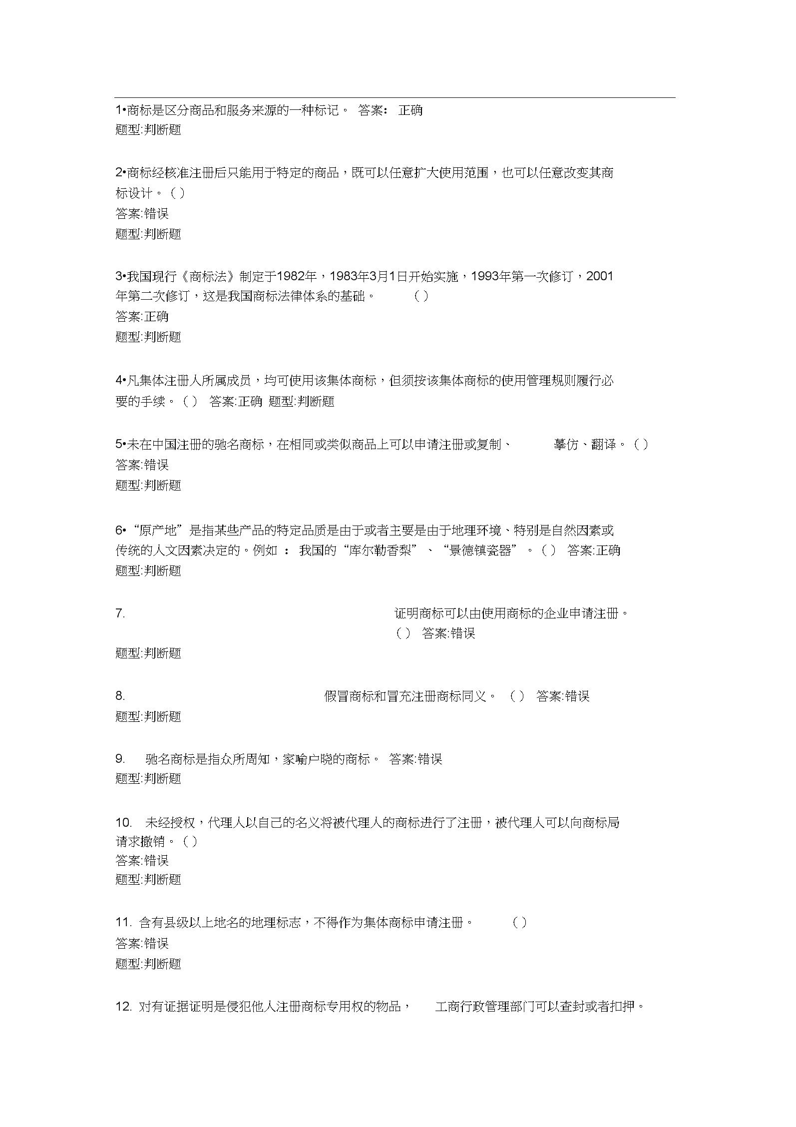 商标法-判断题.docx