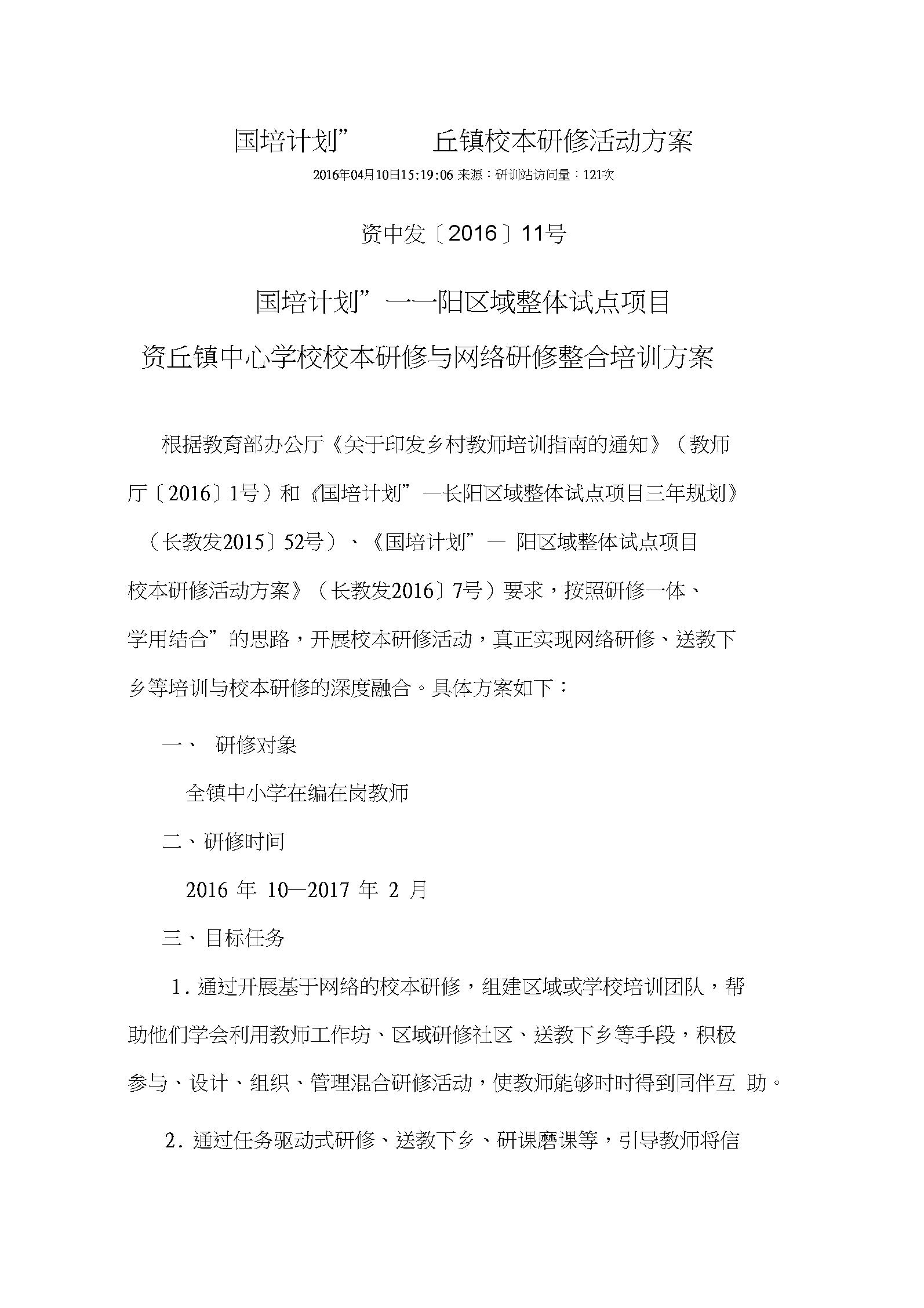 国培校本研修与网络研修整合培训方案.docx