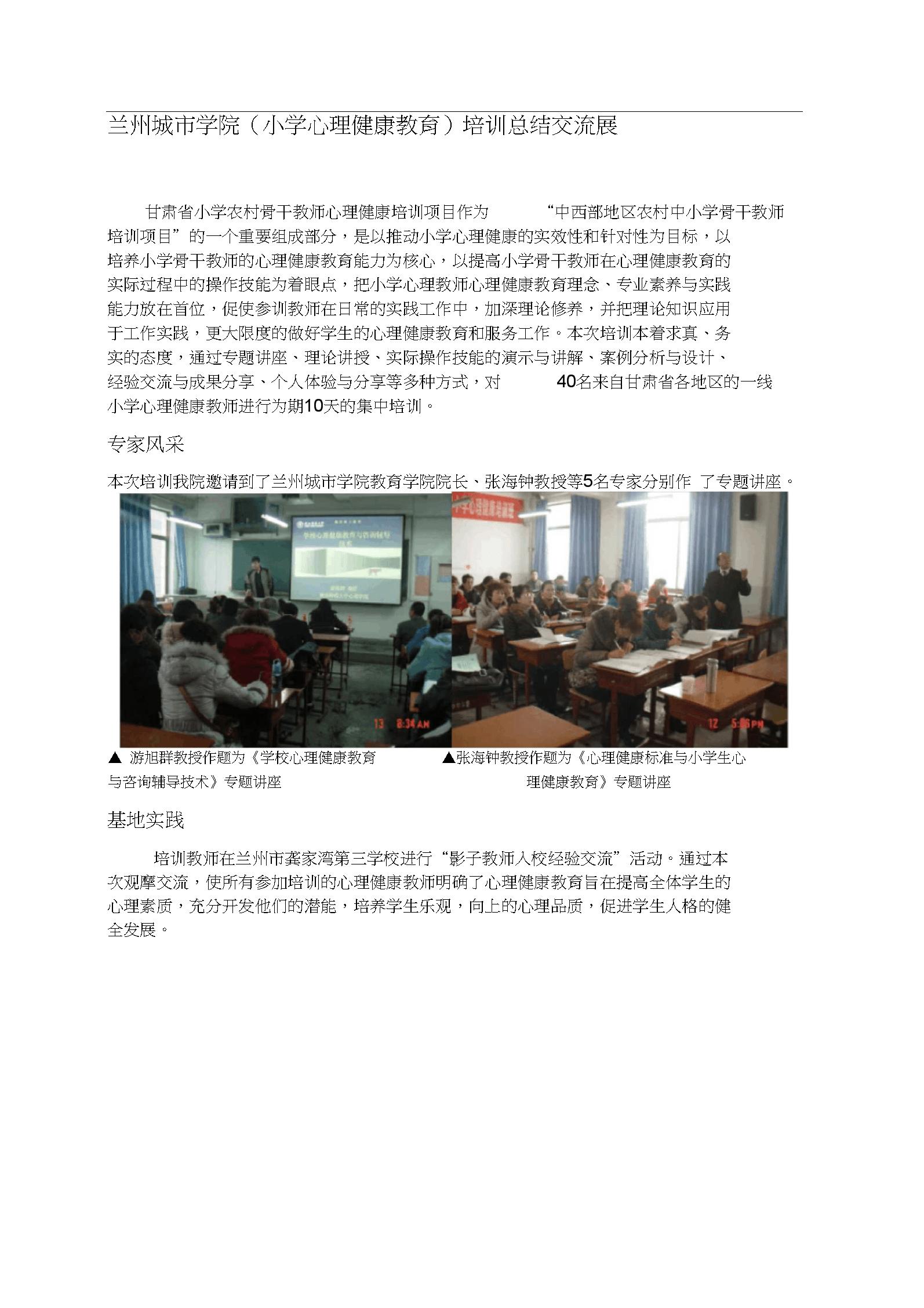 国培计划总结交流会培训成果资料资料汇总安排表(展板)2.docx