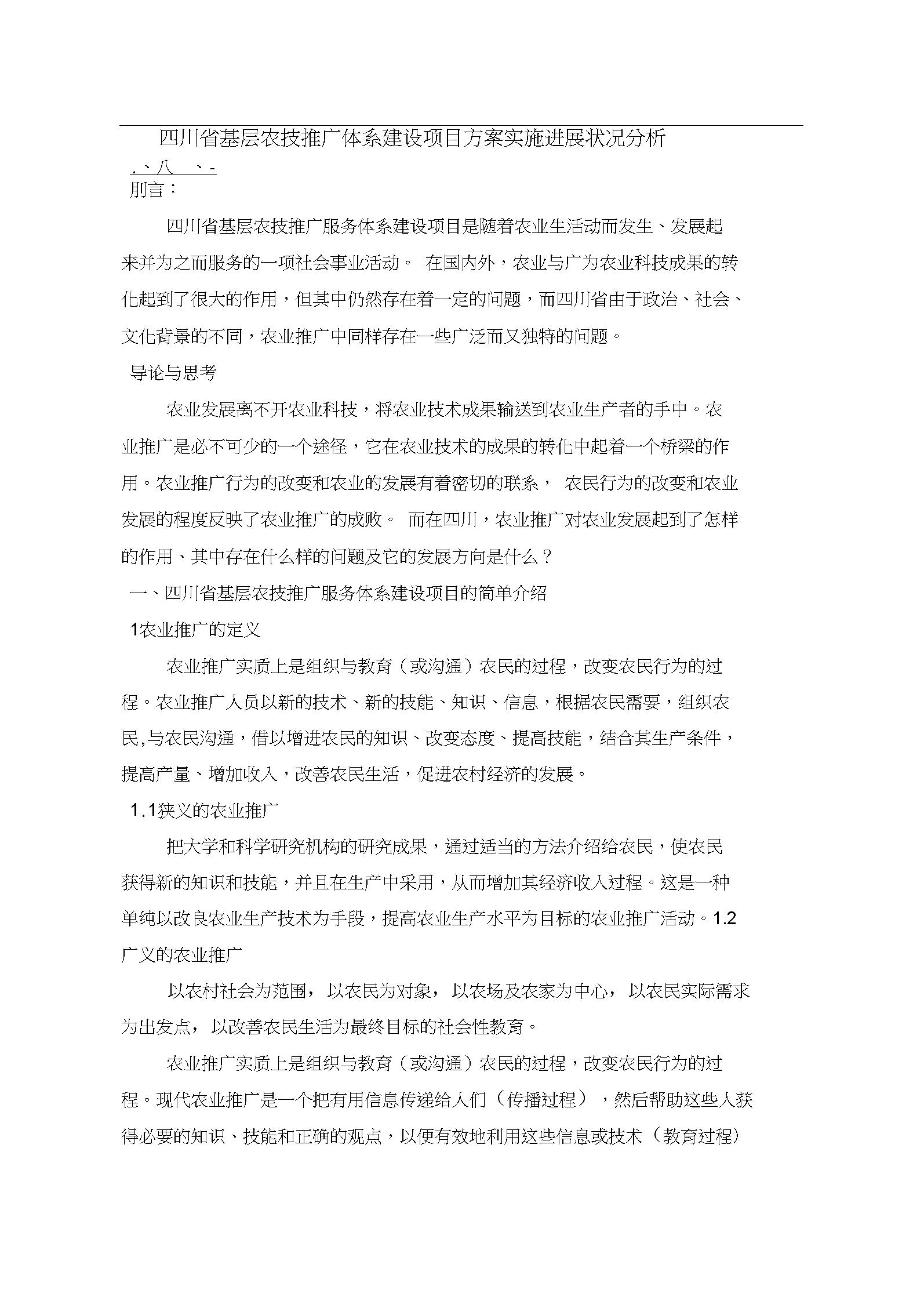 四川省基层农技推广体系建设项目方案实施进展状况分析.docx