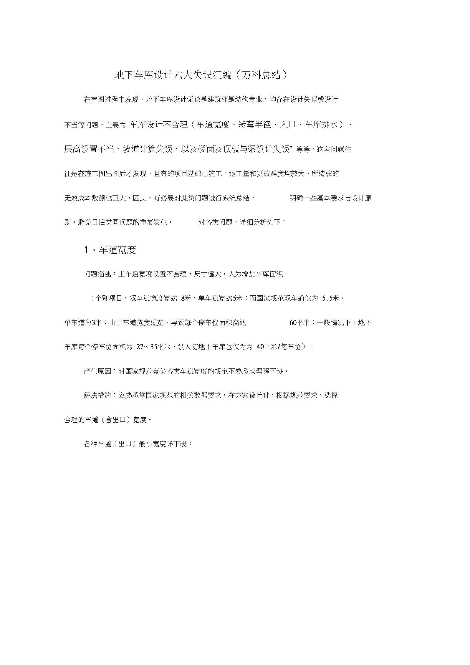 地下车库设计六大失误汇编(万科总结).docx