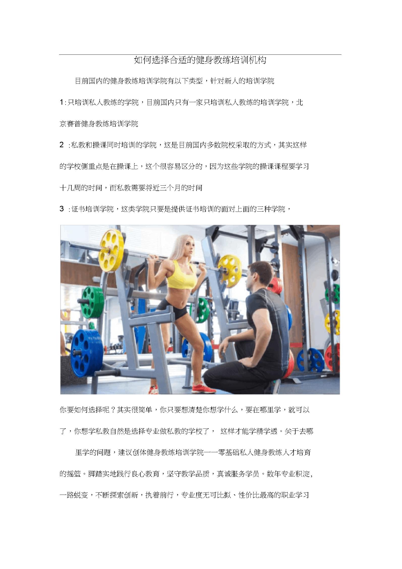 如何选择合适的健身教练培训机构.docx