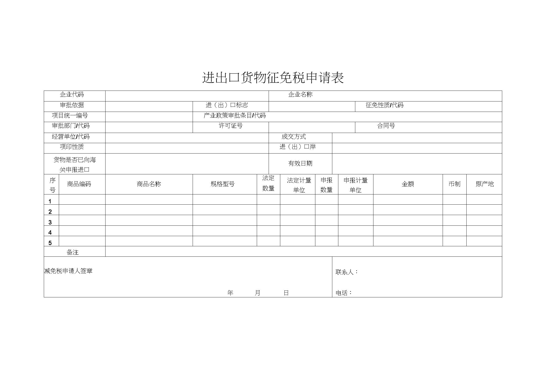 进出口货物征免税申请表.docx