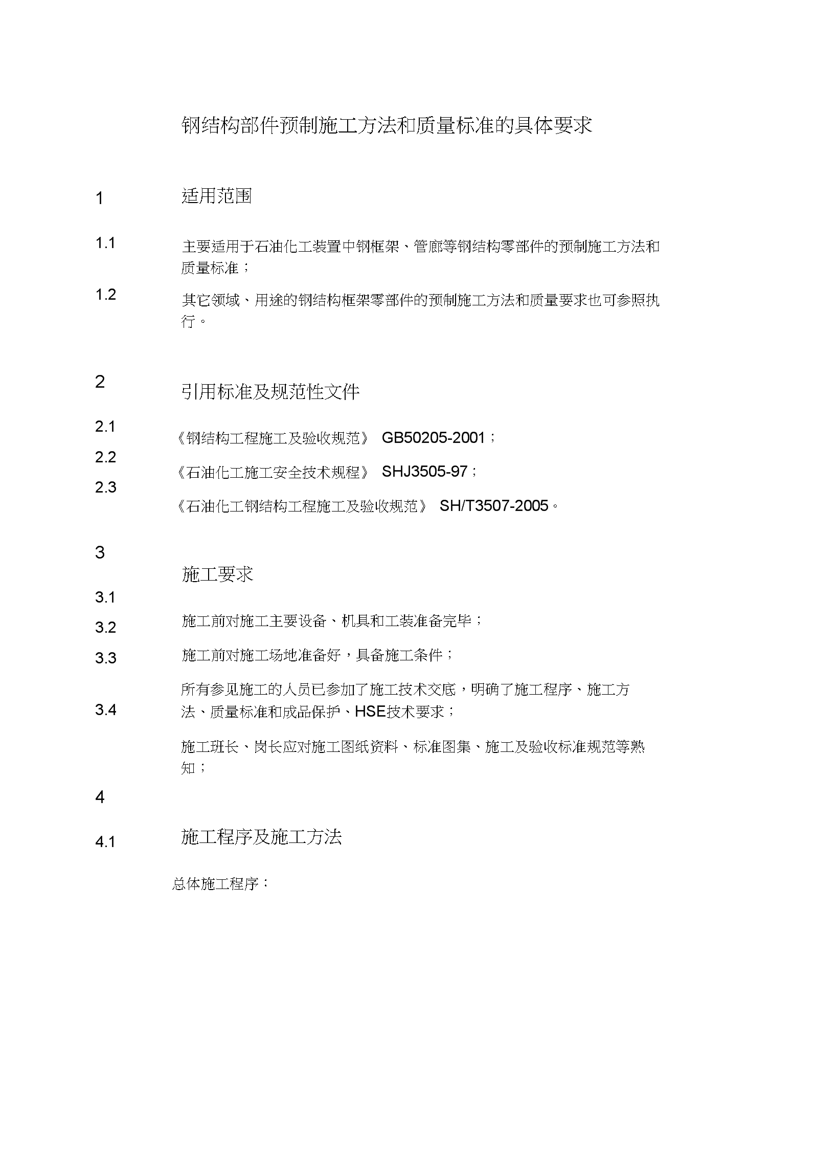 钢结构部件预制方法及质量标准(二).docx