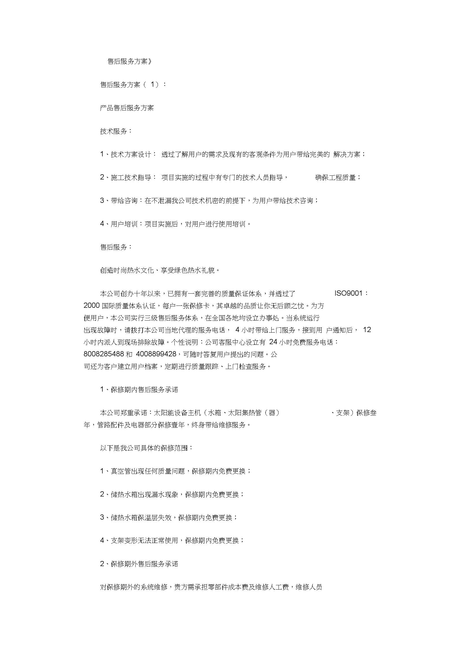 售后服务方案10篇.docx