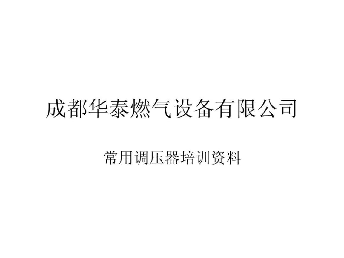 成都华泰燃气设备.ppt
