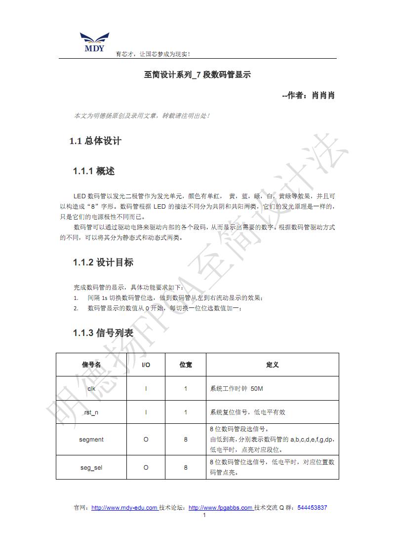 至简设计系列_7段数码管显示 .pdf