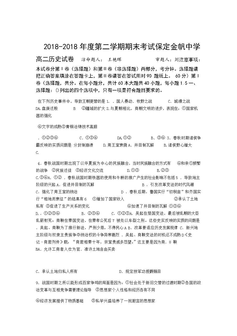 最新-第二学期期末试题中国古代史全一册精品.doc