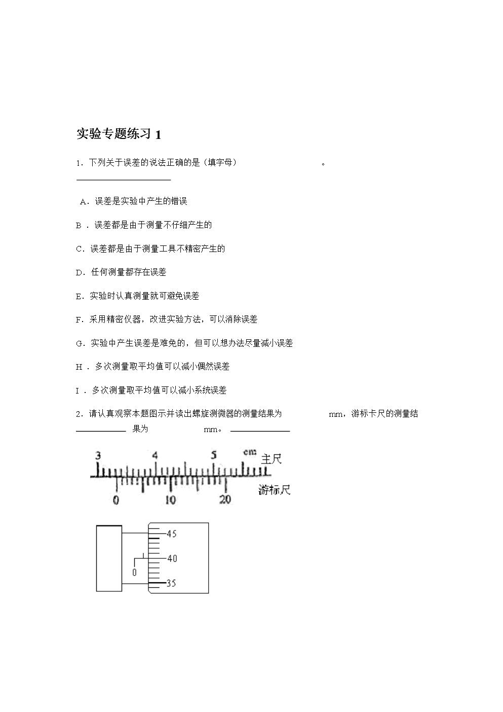 最新-试验专题练习1精品.doc