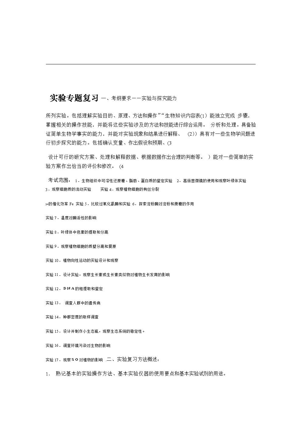 最新-试验专题训练精品.doc