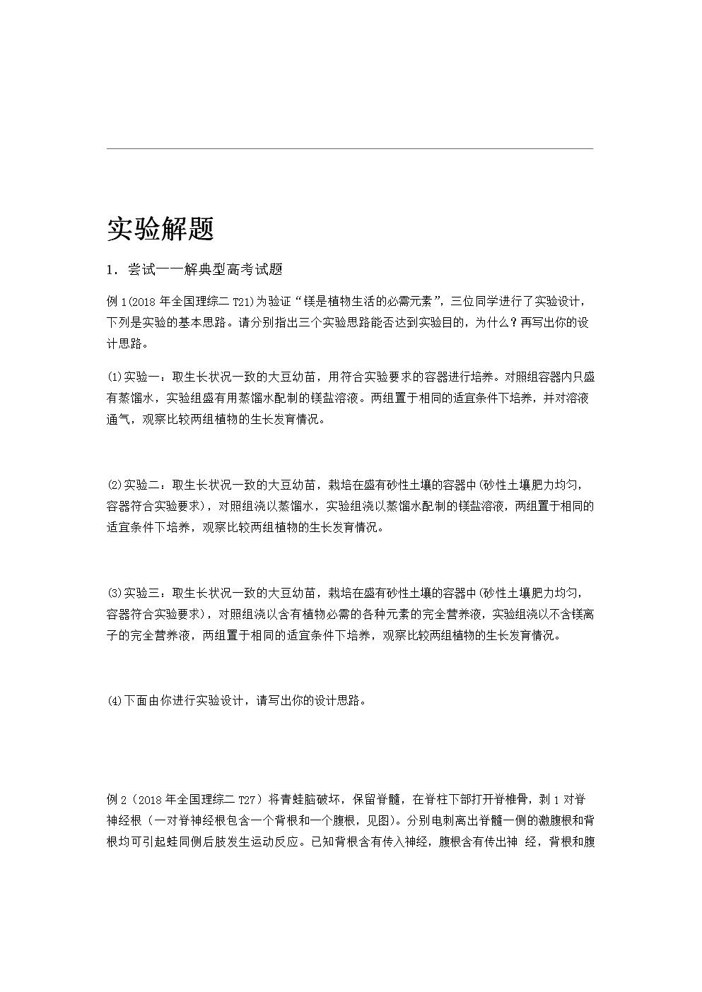 最新-试验解题精品.doc