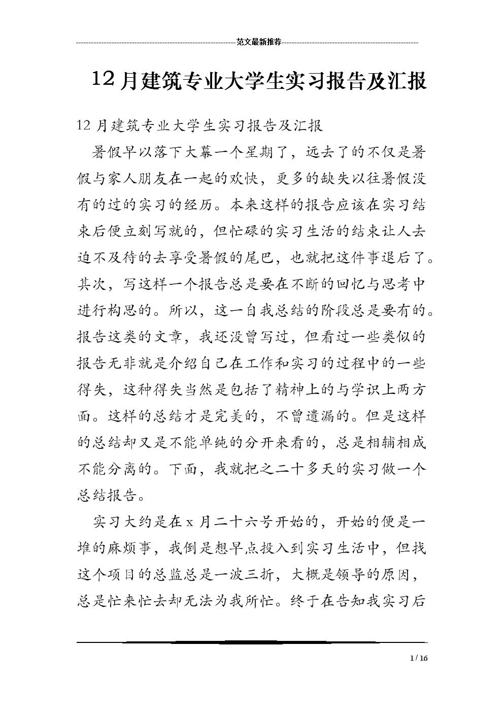 建筑专业大学生实习报告及汇报.doc