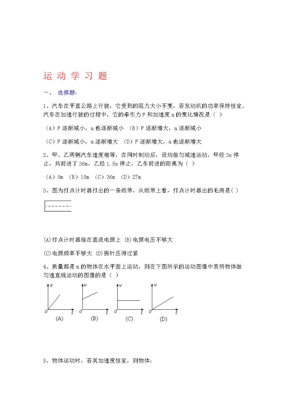 最新-运动学精品.doc