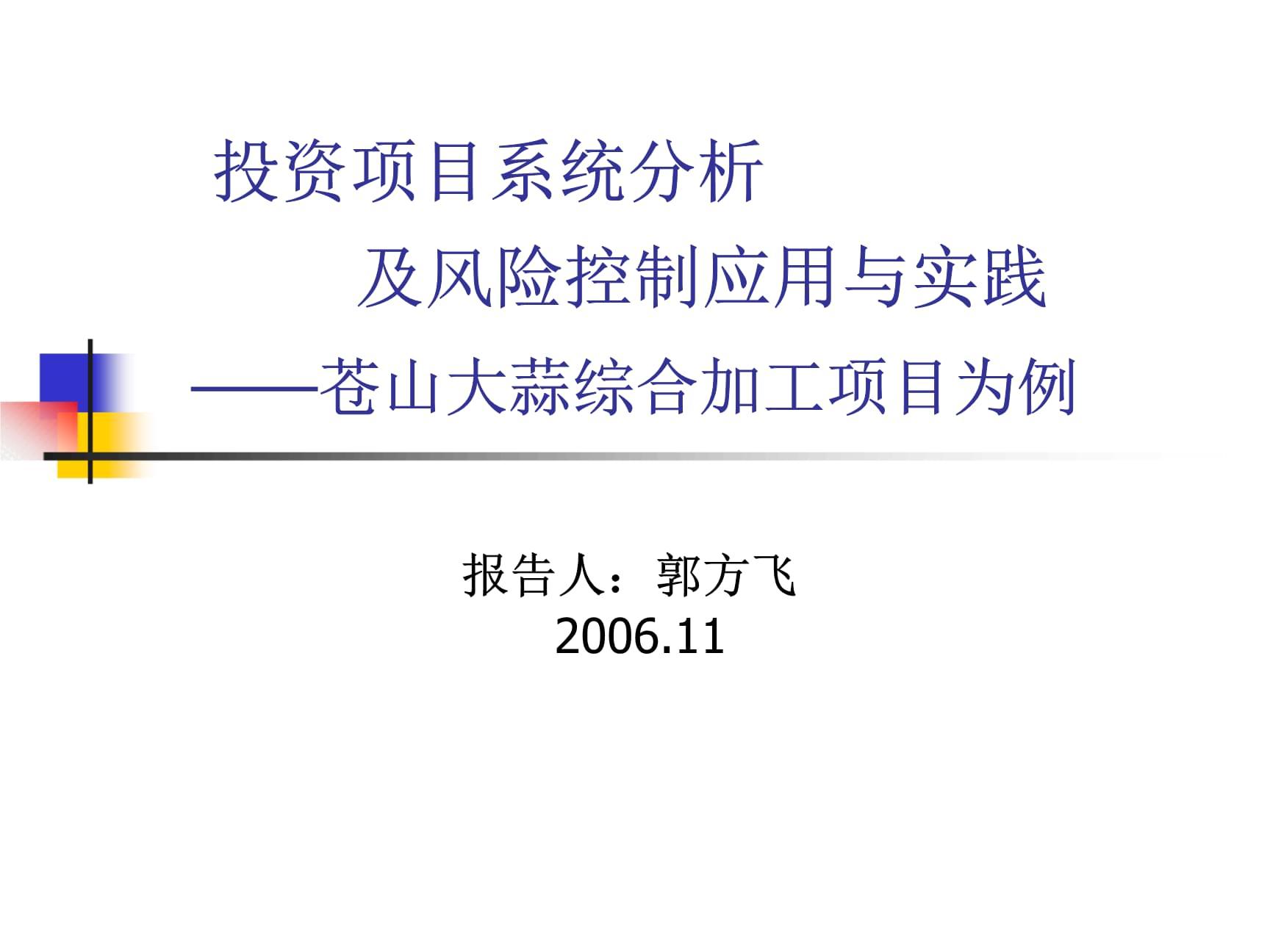 开题报告——大蒜2.ppt