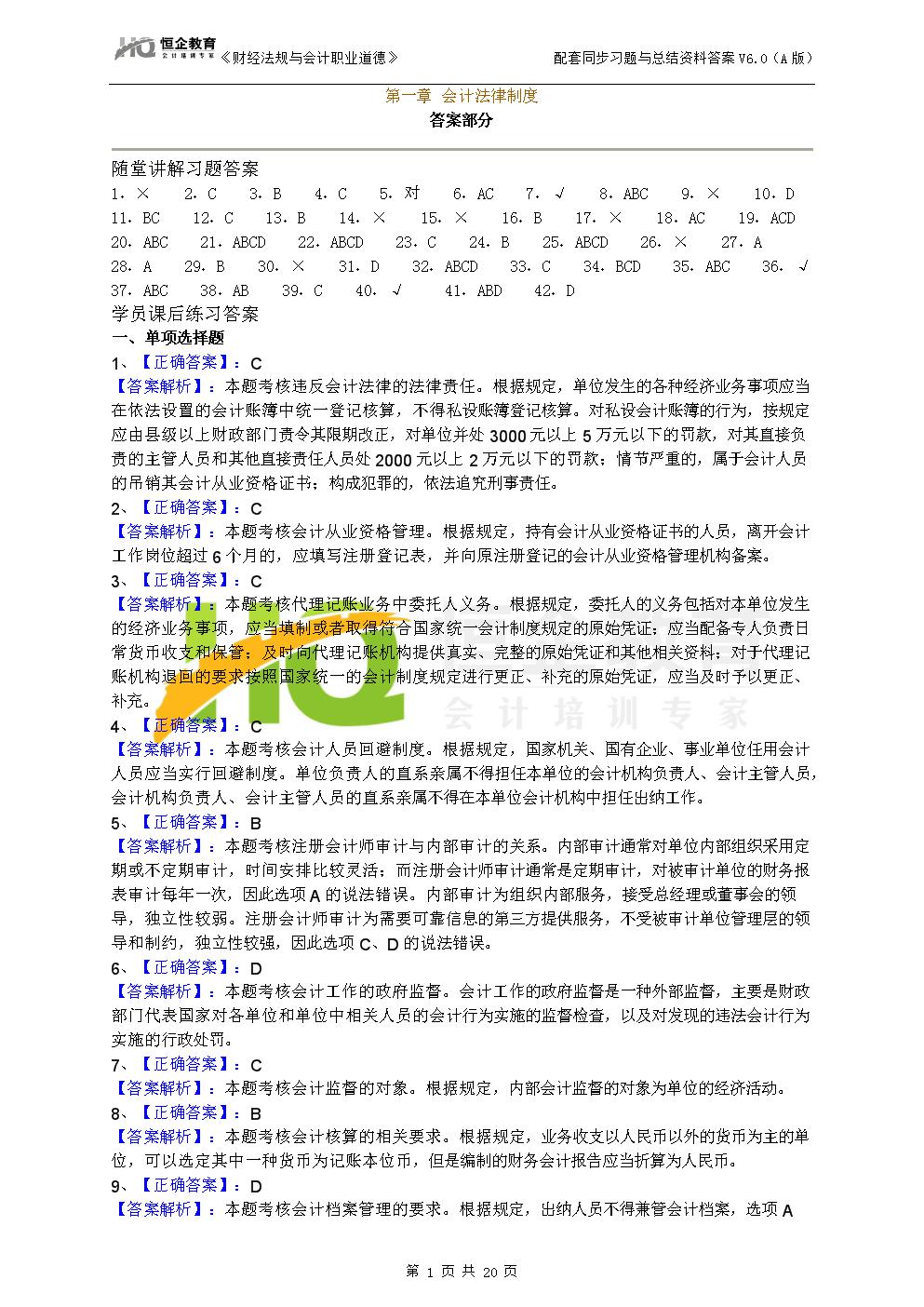 恒企法规同步习题答案V6.0A版.doc