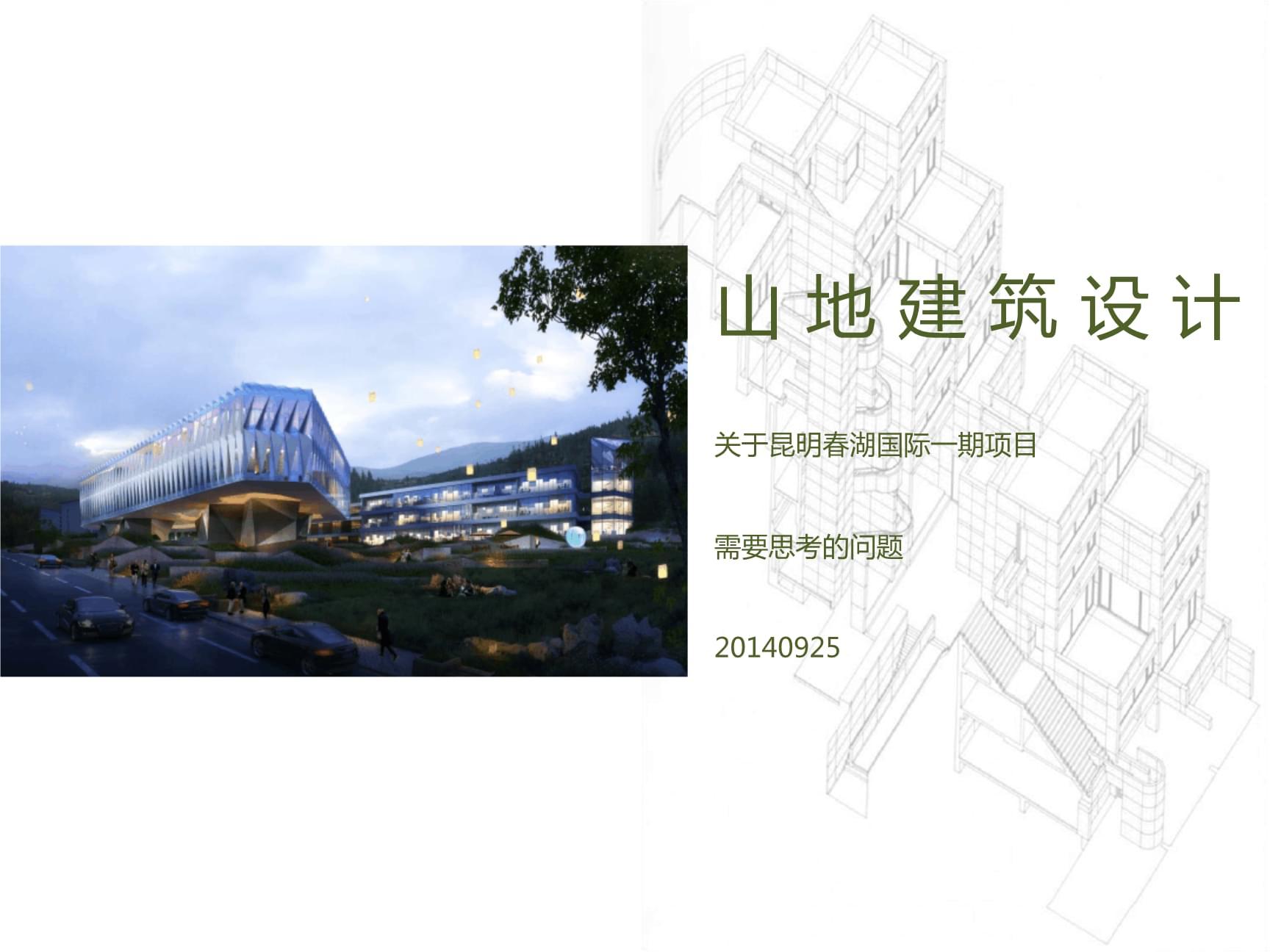 有关山地建筑设计的资料.ppt