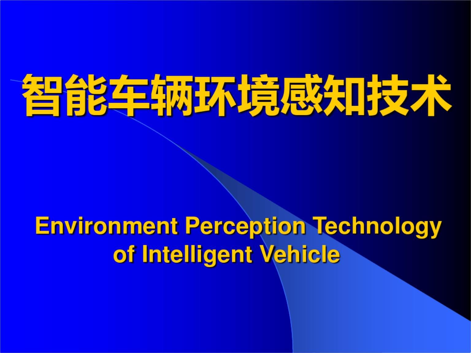最新环境感知技术介绍基于无人驾驶汽车技术.ppt