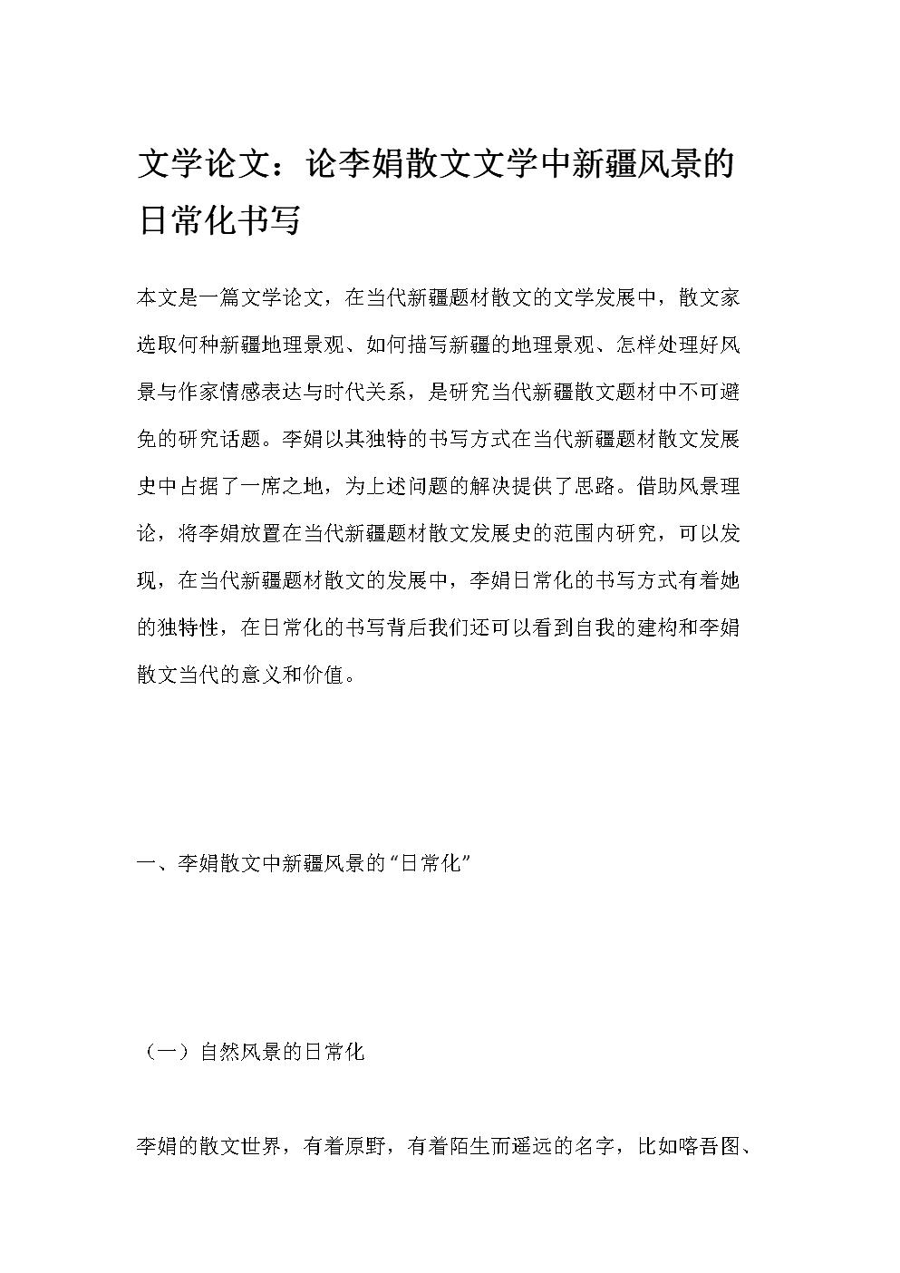 文学论文:论李娟散文文学中新疆风景的日常化书写.docx