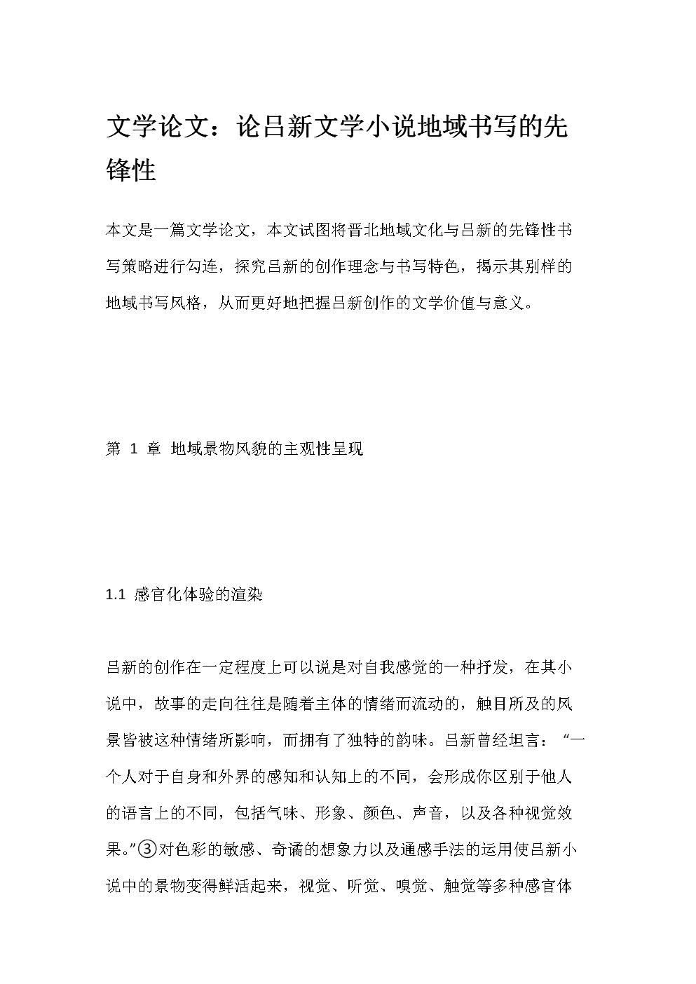 文学论文:论吕新文学小说地域书写的先锋性.docx