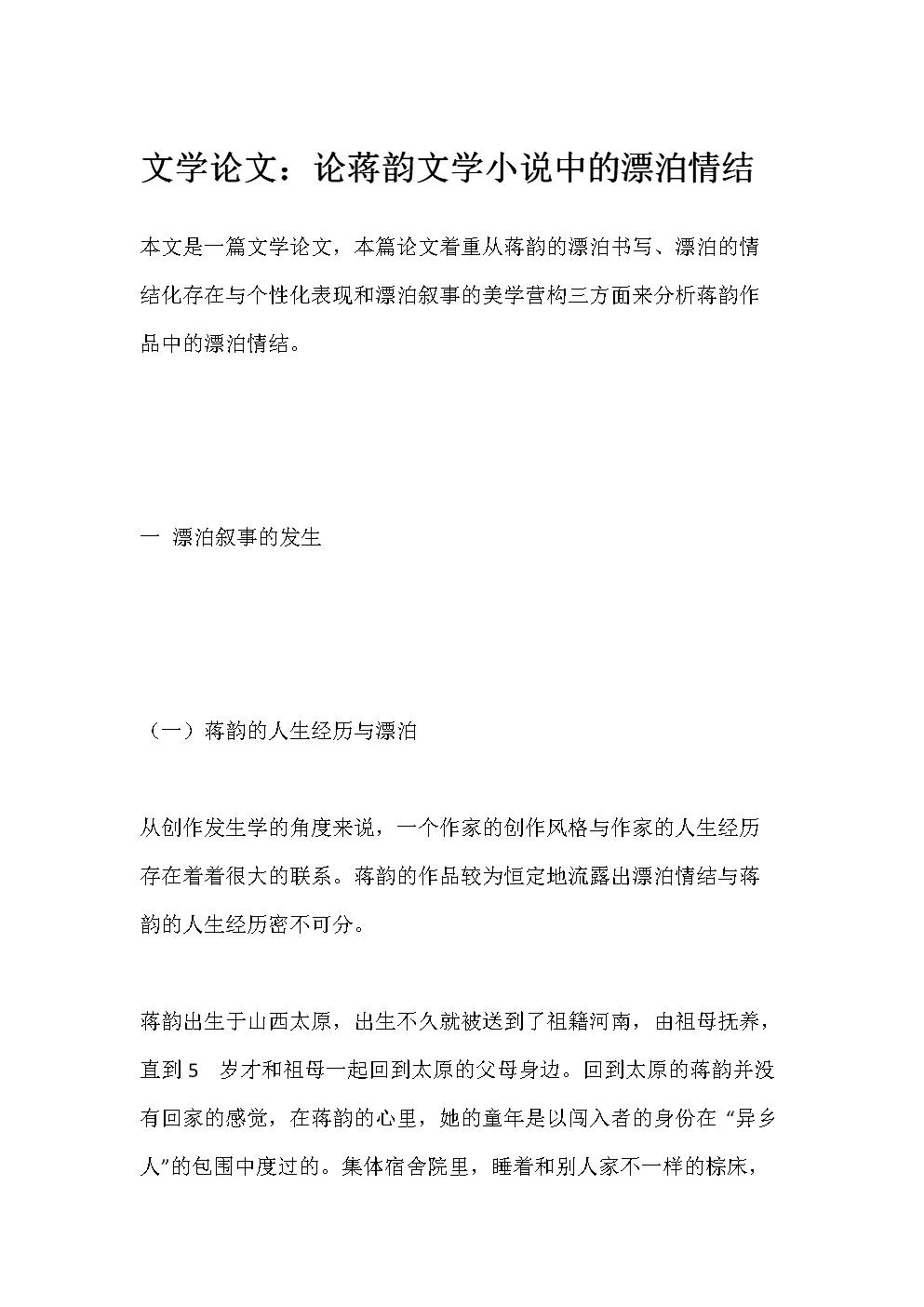 文学论文:论蒋韵文学小说中的漂泊情结.docx