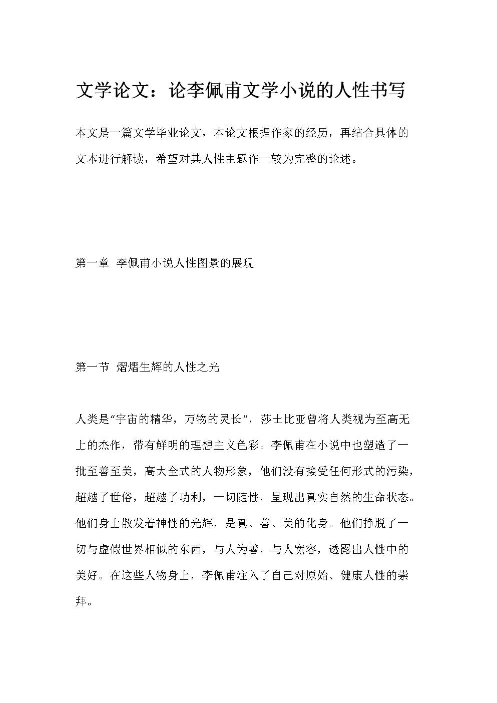 文学论文:论李佩甫文学小说的人性书写.docx