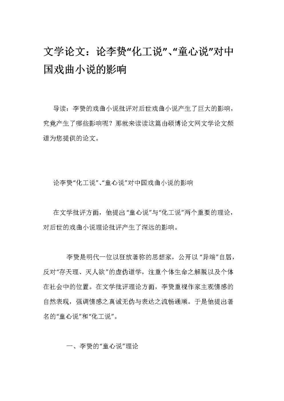 """文学论文:论李贽""""化工说""""、""""童心说""""对中国戏曲小说的影响.docx"""