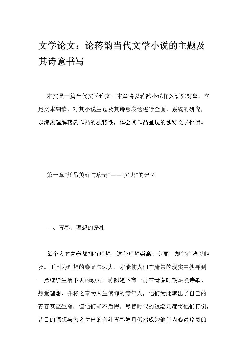 文学论文:论蒋韵当代文学小说的主题及其诗意书写.docx