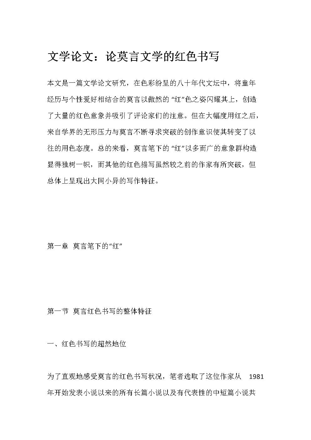 文学论文:论莫言文学的红色书写.docx