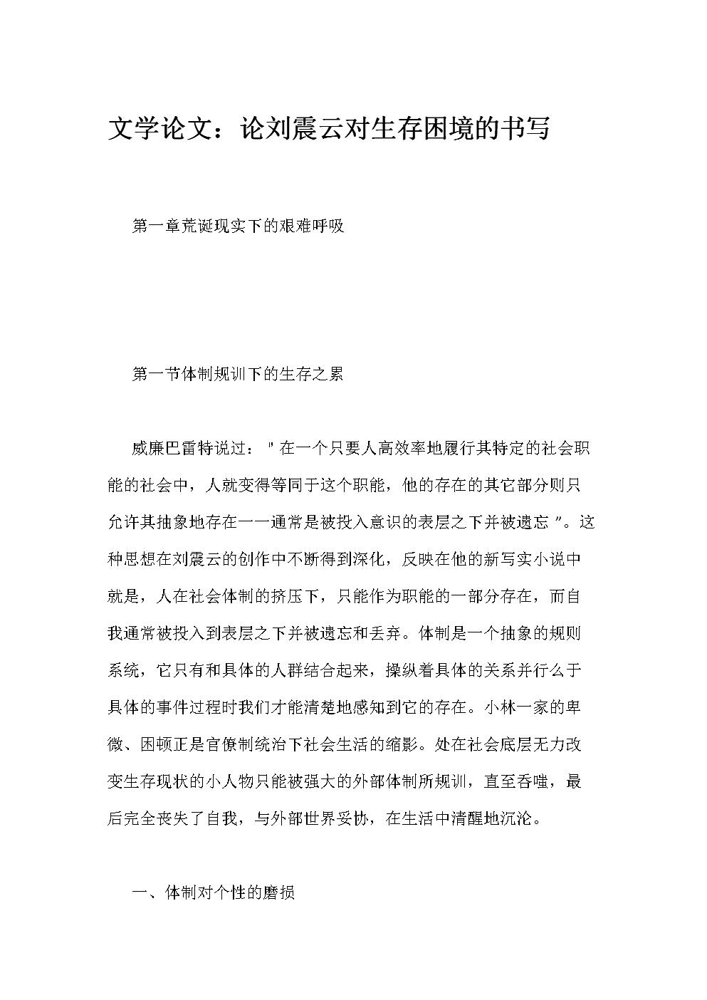 文学论文:论刘震云对生存困境的书写.docx