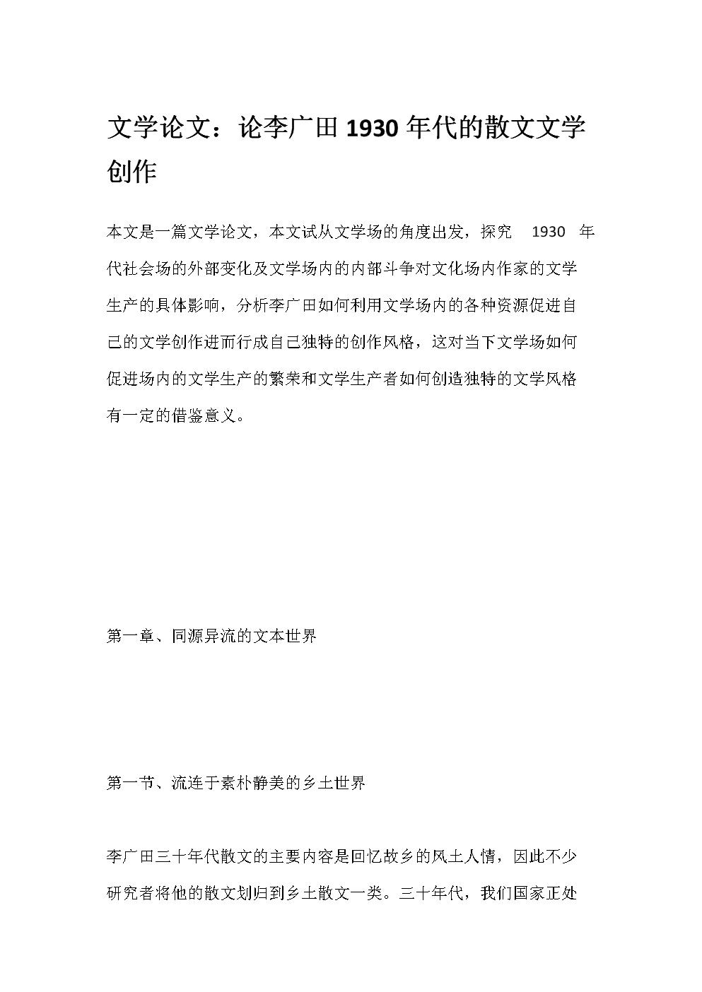 文学论文:论李广田1930年代的散文文学创作.docx
