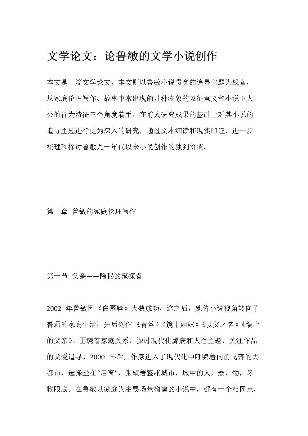 文学论文:论鲁敏的文学小说创作.docx