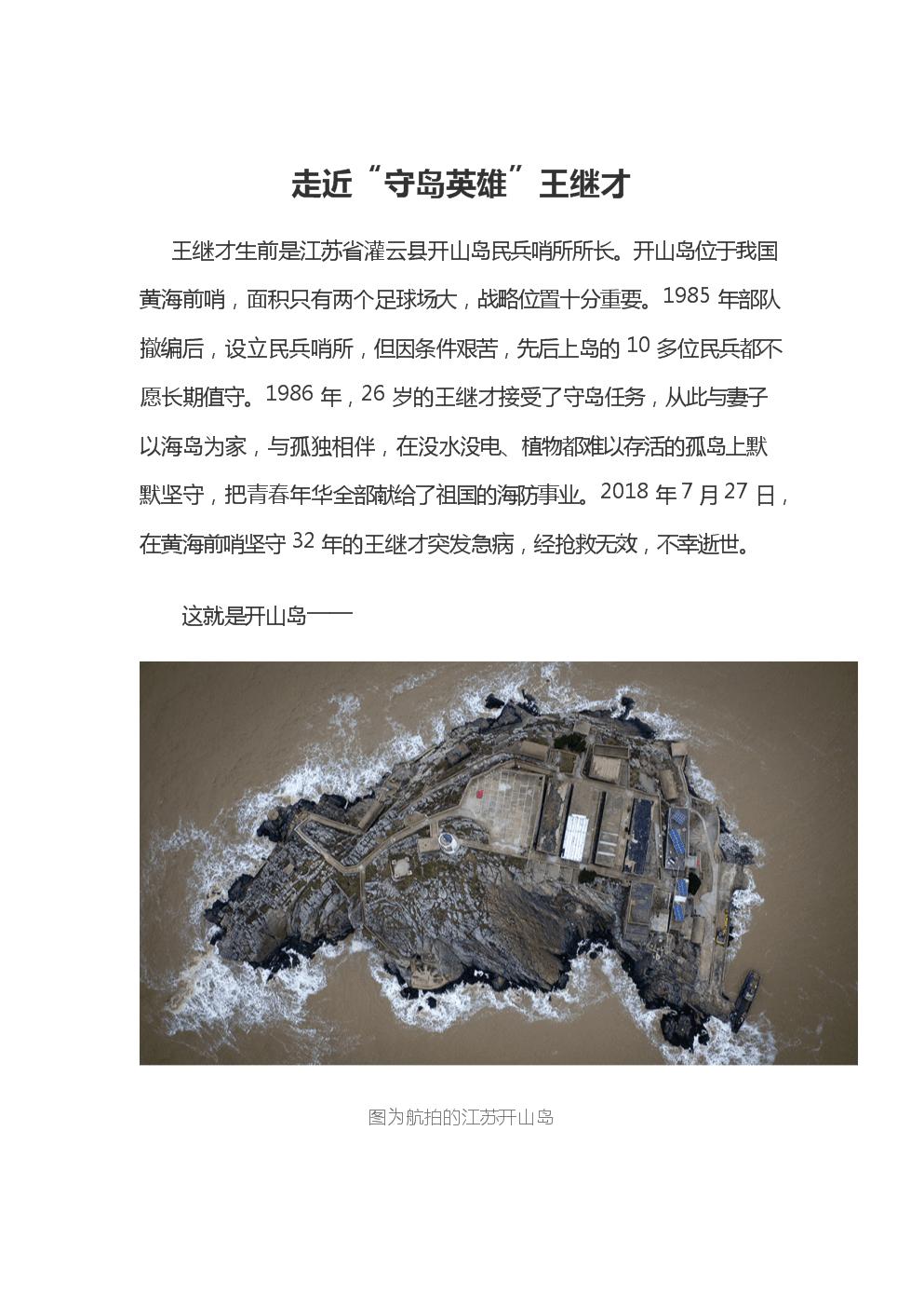 """15""""守岛英雄""""王继才.doc"""