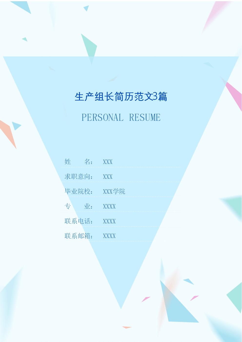 生产组长简历范文3篇[Word稿].doc