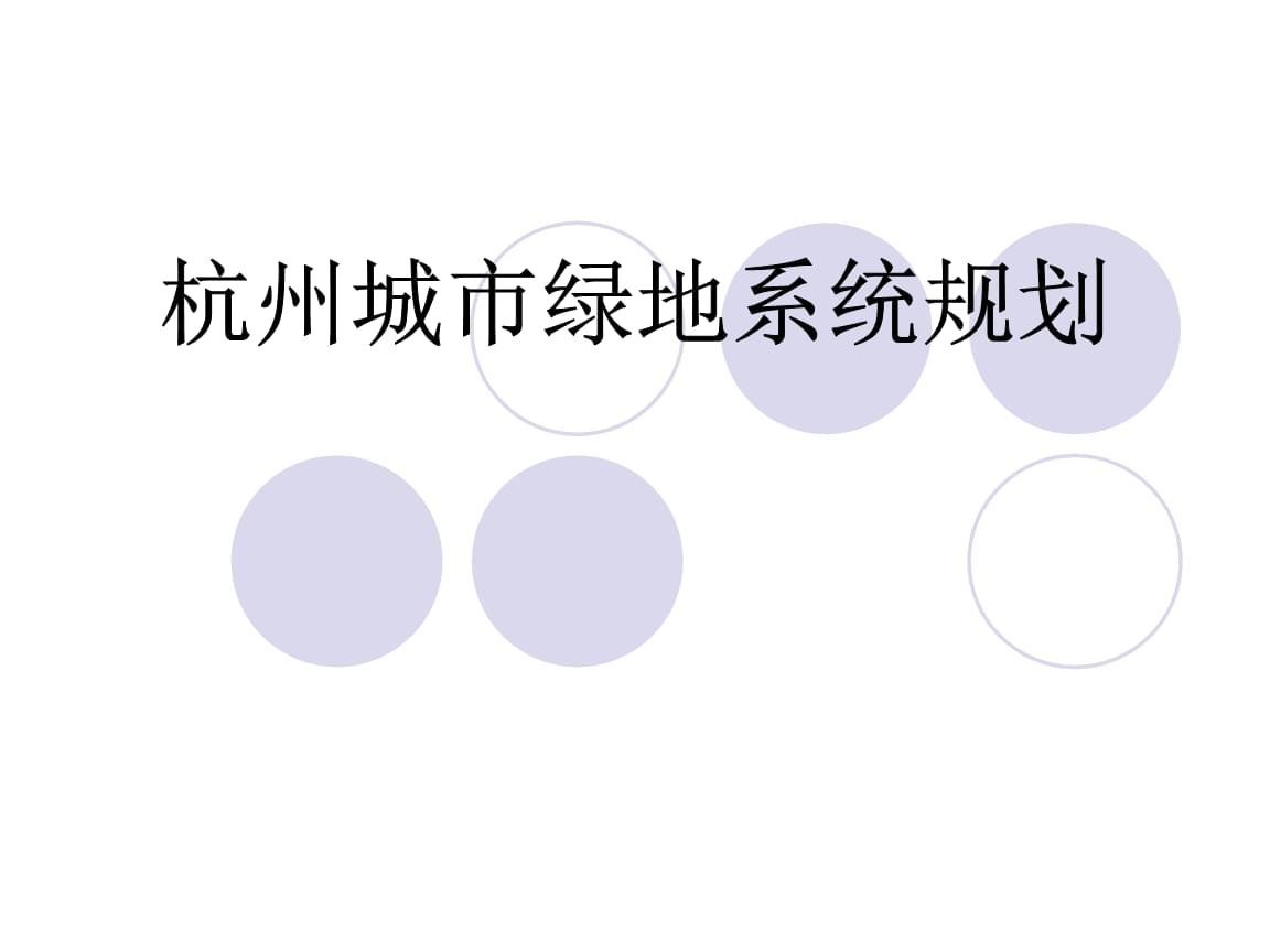 专利规程课堂 城市绿地设计规范案例库 杭州城市绿地系统.ppt