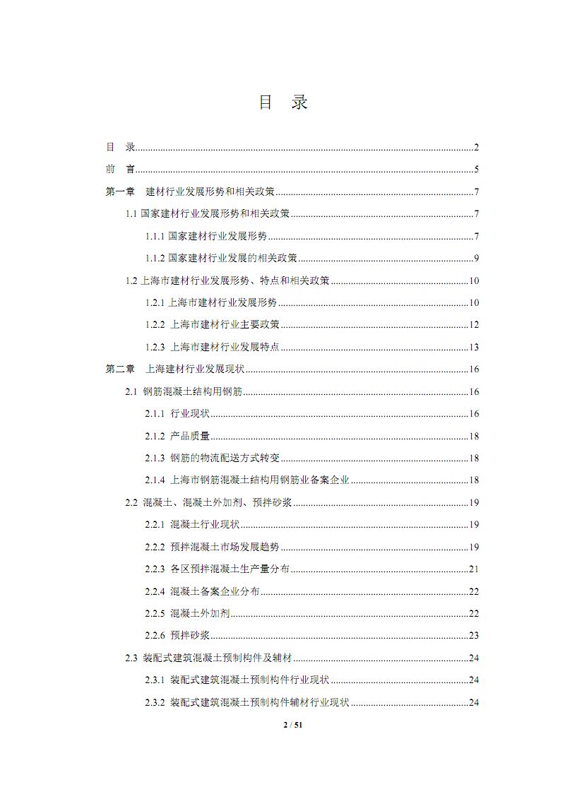 2019年上海市建材行业发展报告.pdf