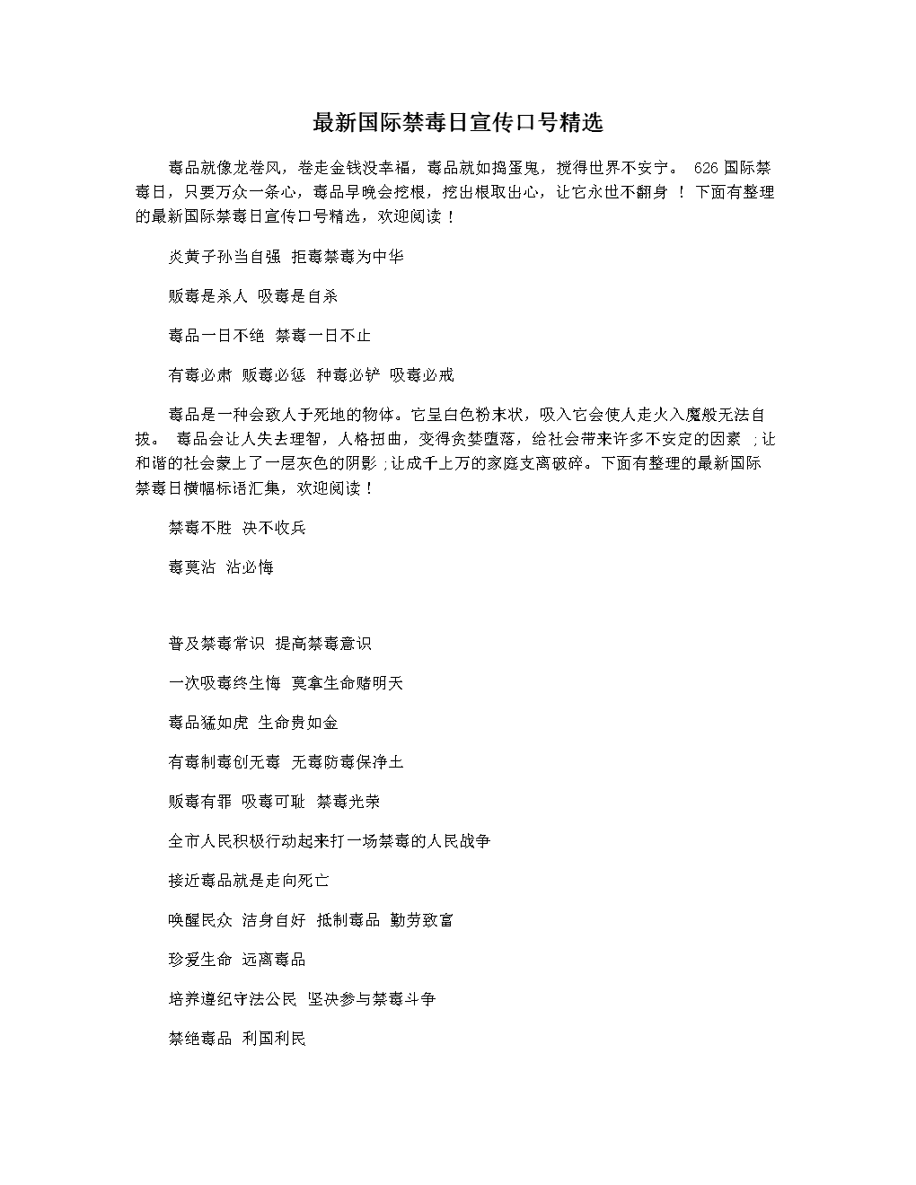 最新国际禁毒日宣传口号精选.docx