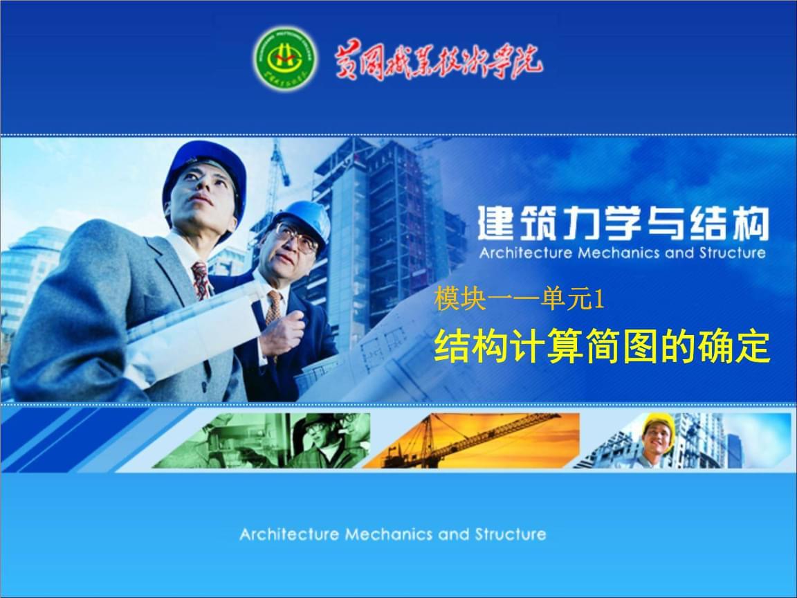 建筑力学与结构 结构计算简图的确定 结构计算简图的确定.ppt