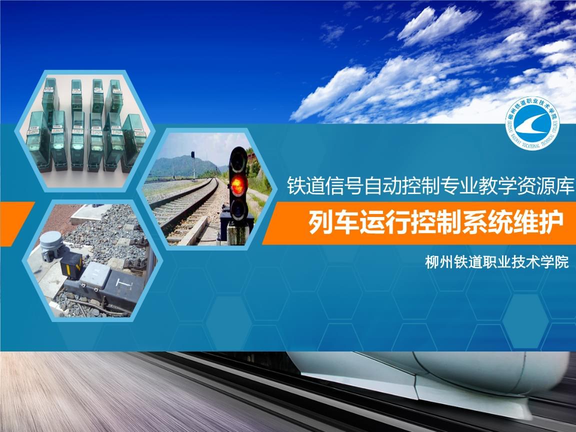 列车运行自动控制系统维护 任务一:ATP的概念和功能 ATP的概念和功能.pptx