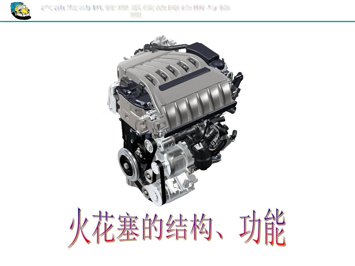 汽油发动机管理系统故障诊断与修理 火花塞的结构、功能 3-4-1火花塞的结构、功能.ppt