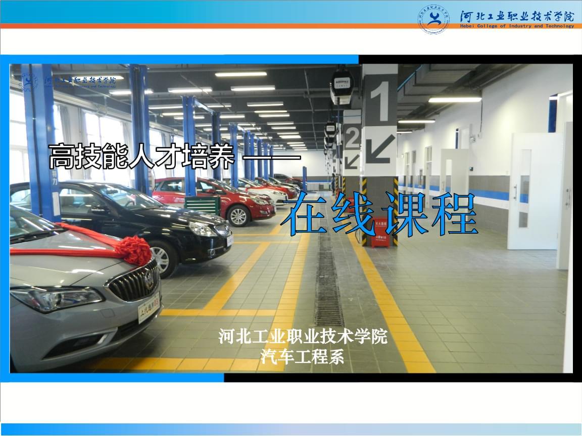 汽车故障分析及诊断0102 起动机不工作故障诊断与分析 任务2:起动机不工作故障分析.pptx