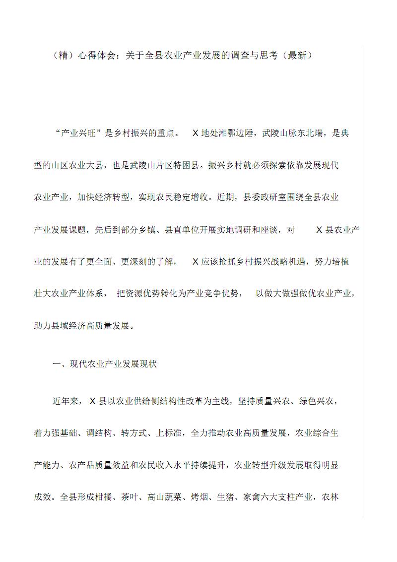 (精)心得体会:关于全县农业产业发展的调查与思考(最新).pdf