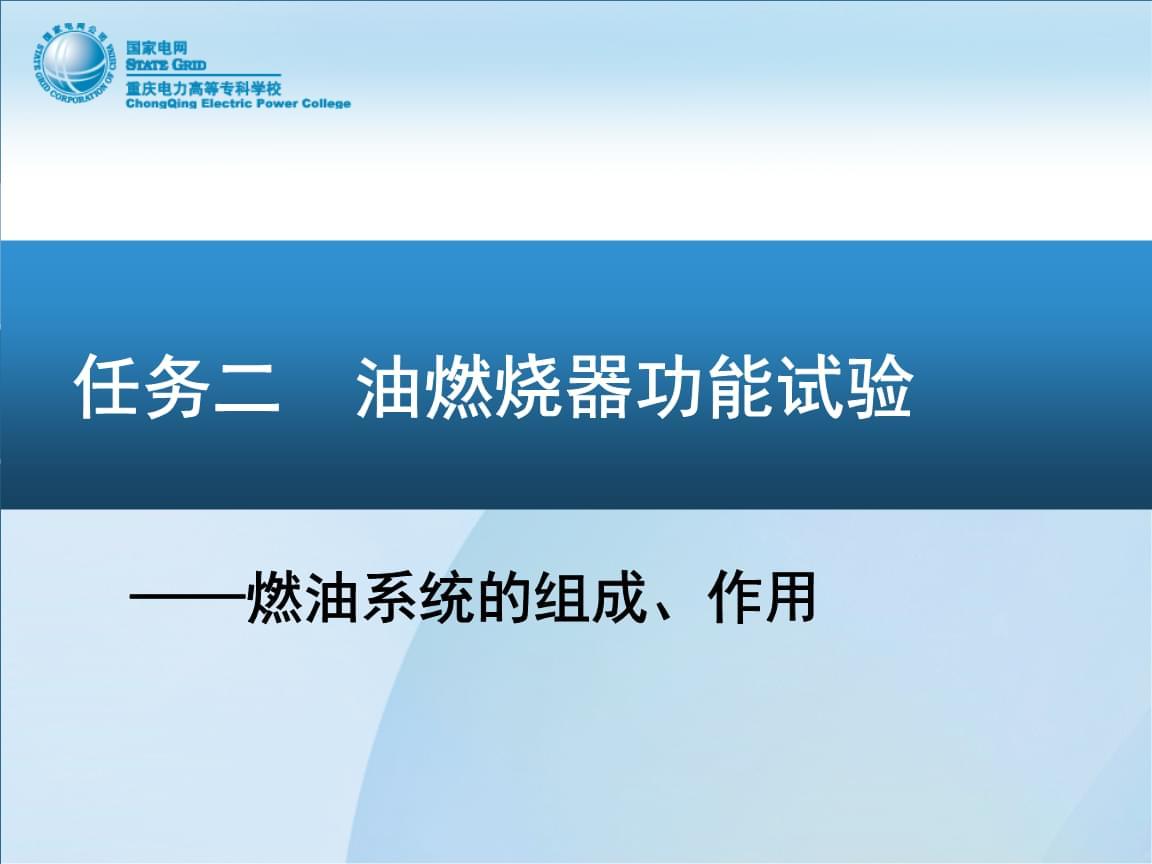 热工程控保护系统试验与维护 知识点1 燃油系统的组成、作用 燃油系统的组成、作用.ppt