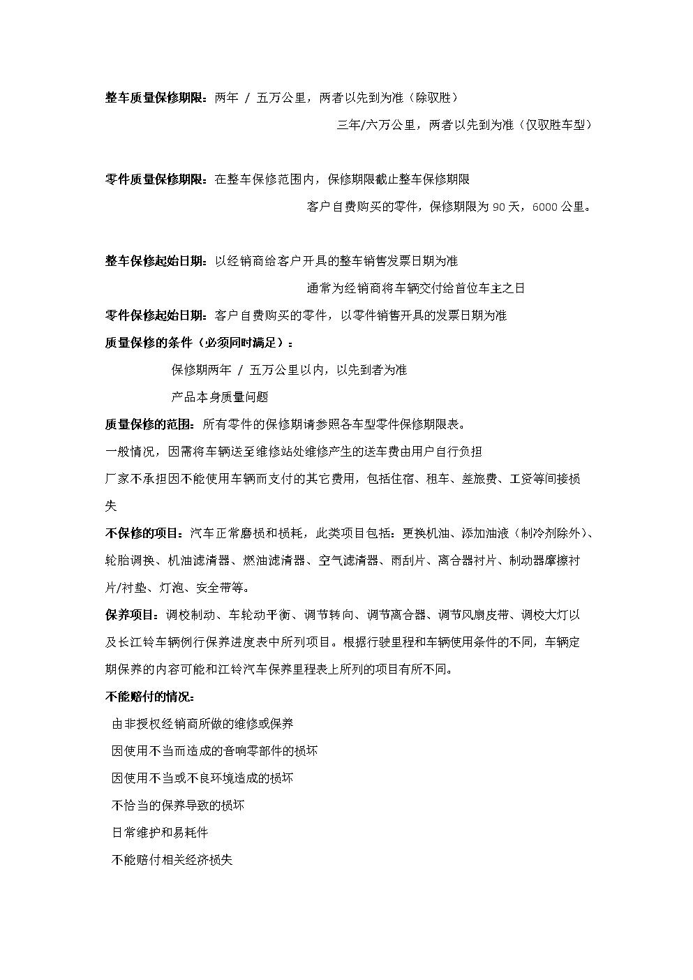 江铃保修政策.docx