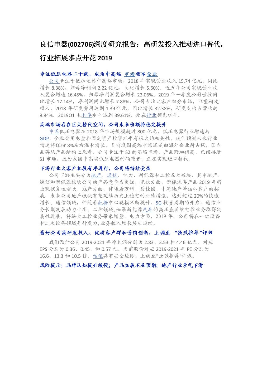 良信电器(002706)深度研究报告2019(1).doc