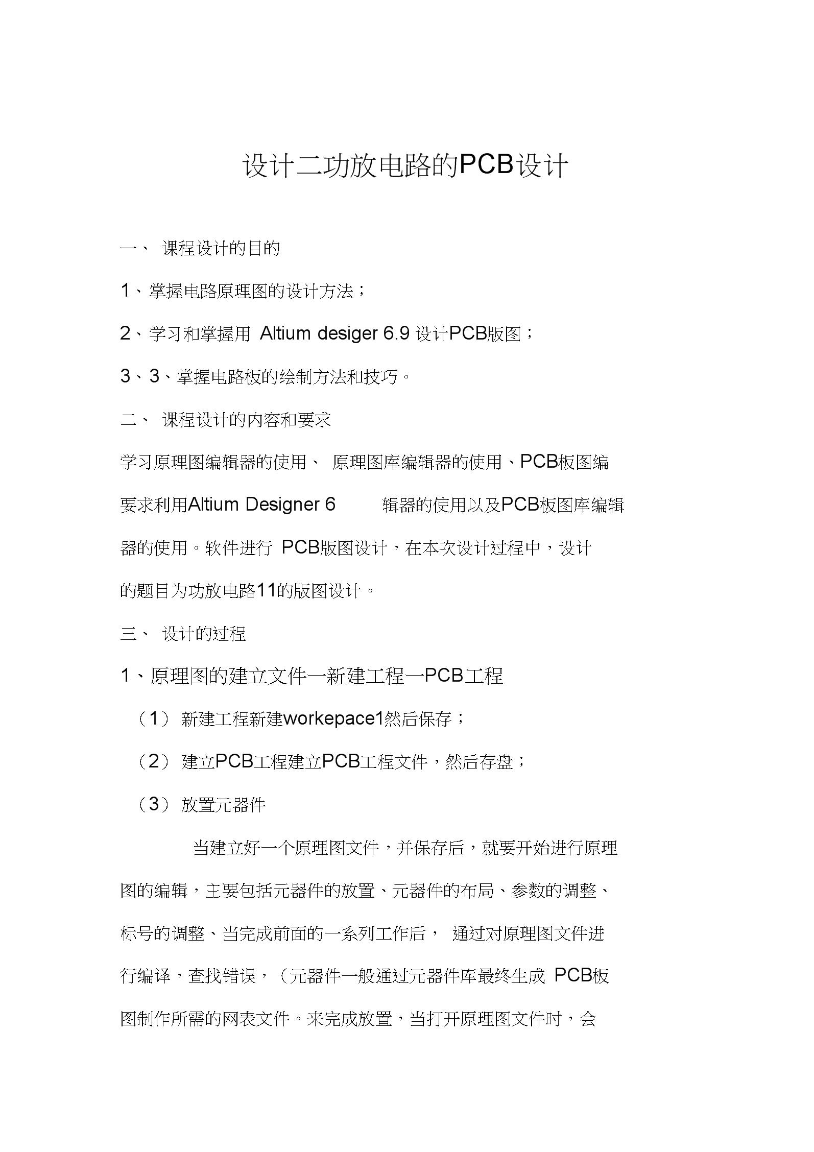 功放电路PCB设计报告.docx